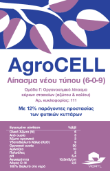 agrocell-gr